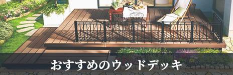 ガーデンアシストお勧めのウッドデッキ