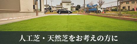 埼玉で人工芝・天然芝をお考えの方に