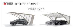 四国化成 カーポート マイポート7-2