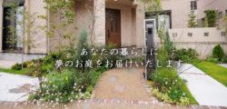 埼玉県のエクステリア&外構工事業者はガーデンアシスト 春日部市・北本市・野田市